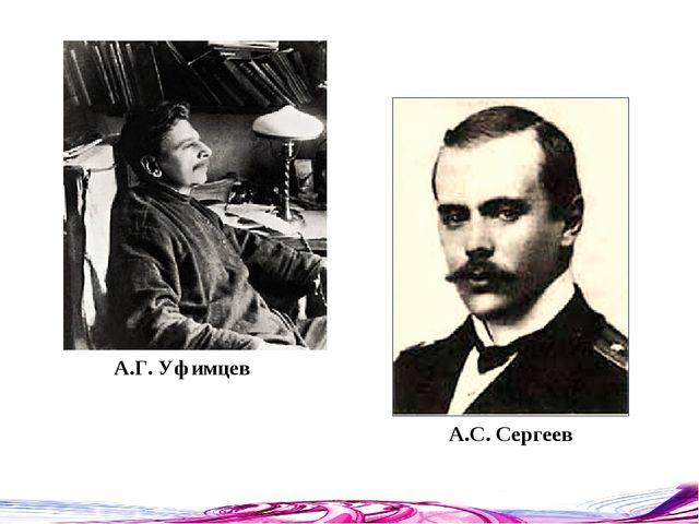 А.С. Сергеев А.Г. Уфимцев
