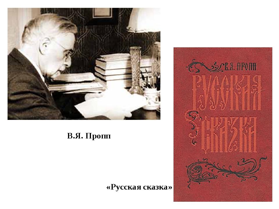 В.Я. Пропп «Русская сказка»