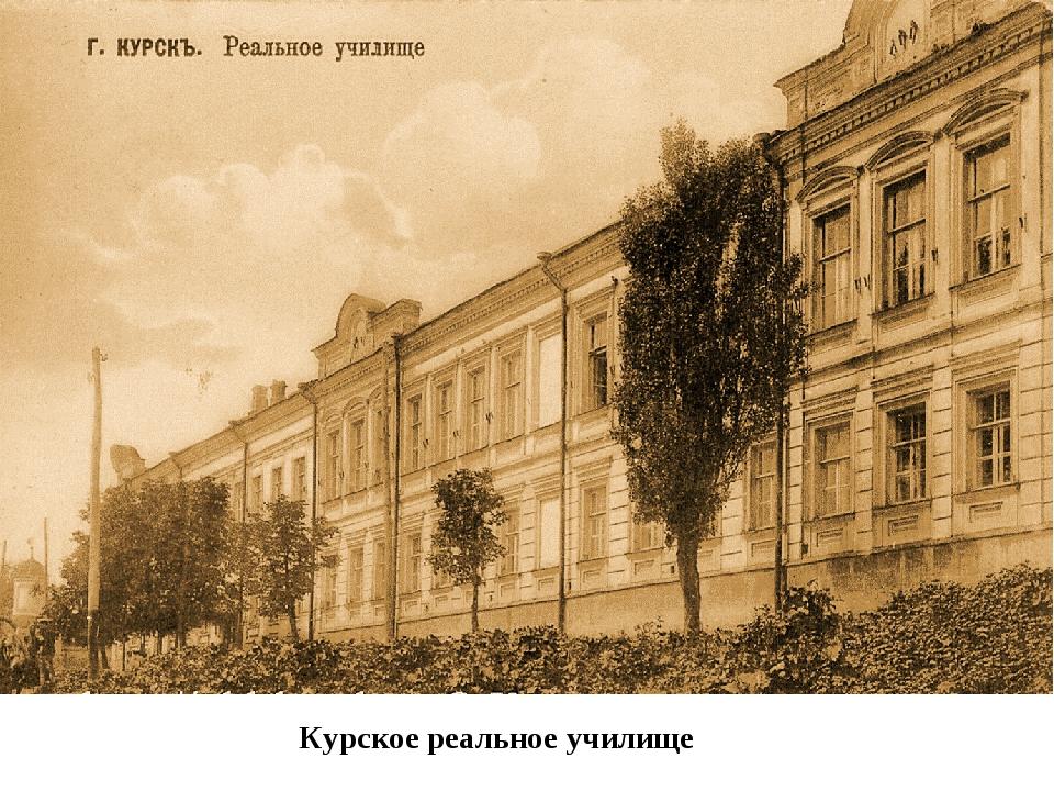 Курское реальное училище
