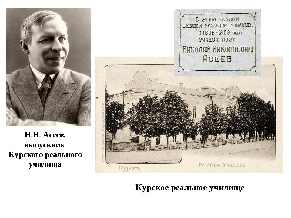 Н.Н. Асеев, выпускник Курского реального училища Курское реальное училище