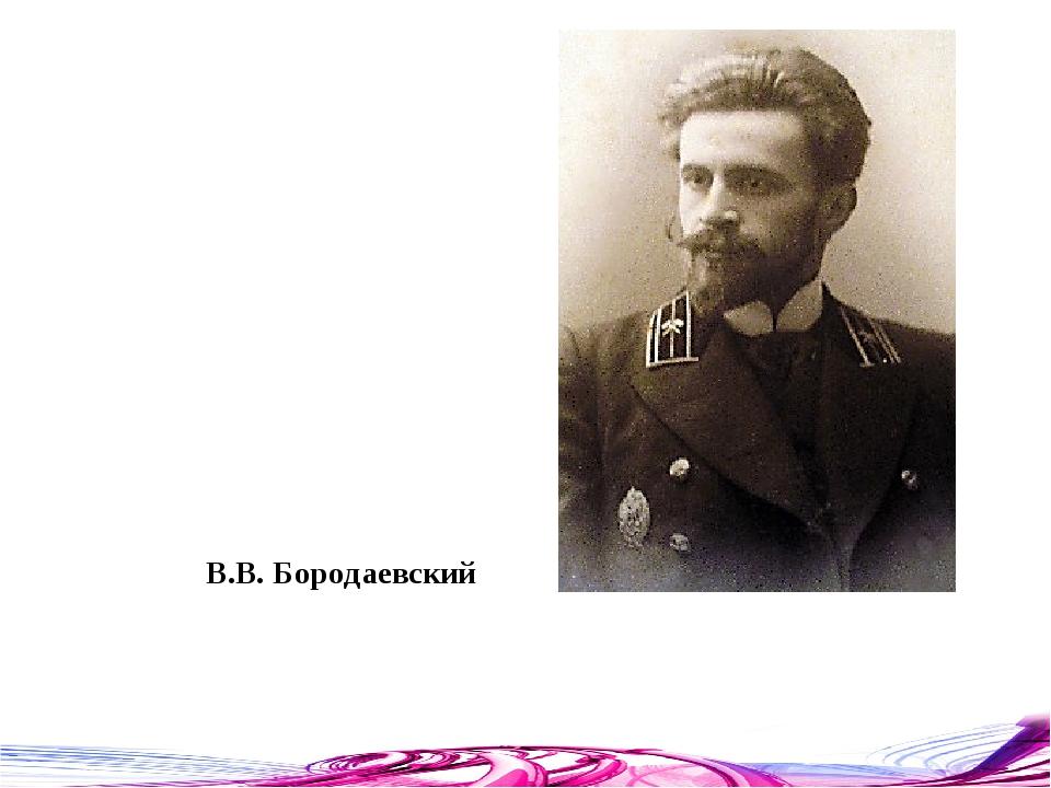 В.В. Бородаевский