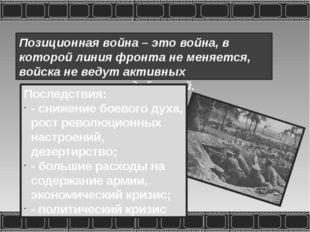 Митинг в поддержку вступления России в войну. 1914 г. Антивоенный митинг. 19