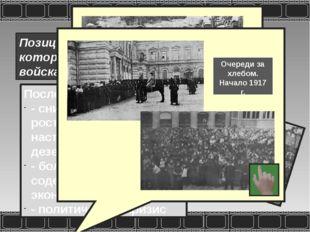 Вывод: Участие России в Первой мировой войне привело к тяжелому кризису во в