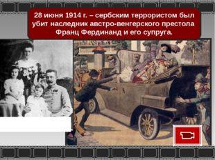 Германия Австро-Венгрия Россия Сербия Великобритания Франция 23 июля Ультимат