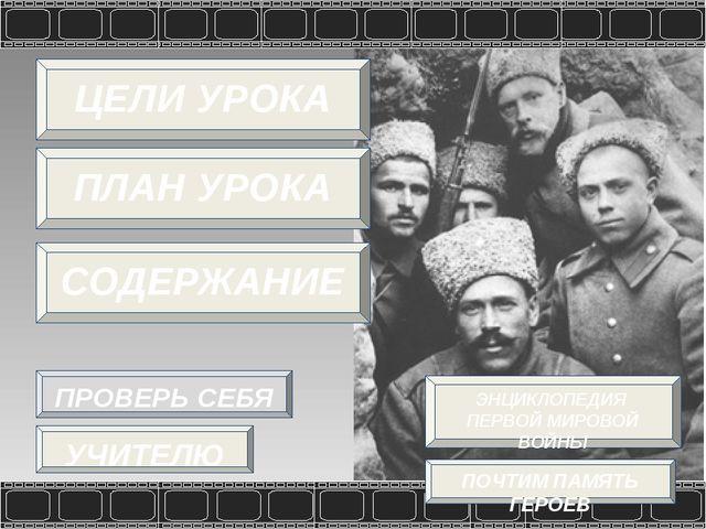28 июня 1914 г. – сербским террористом был убит наследник австро-венгерского...