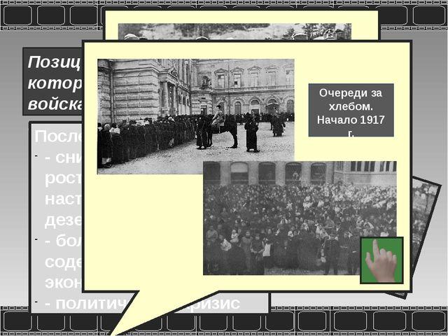 Вывод: Участие России в Первой мировой войне привело к тяжелому кризису во в...