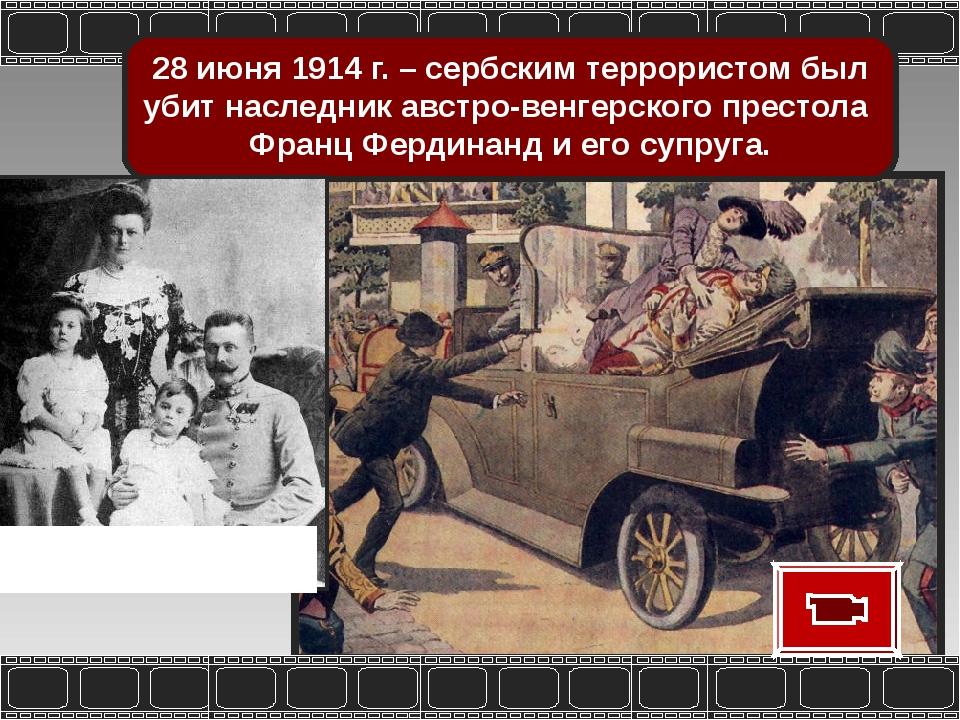 Германия Австро-Венгрия Россия Сербия Великобритания Франция 23 июля Ультимат...