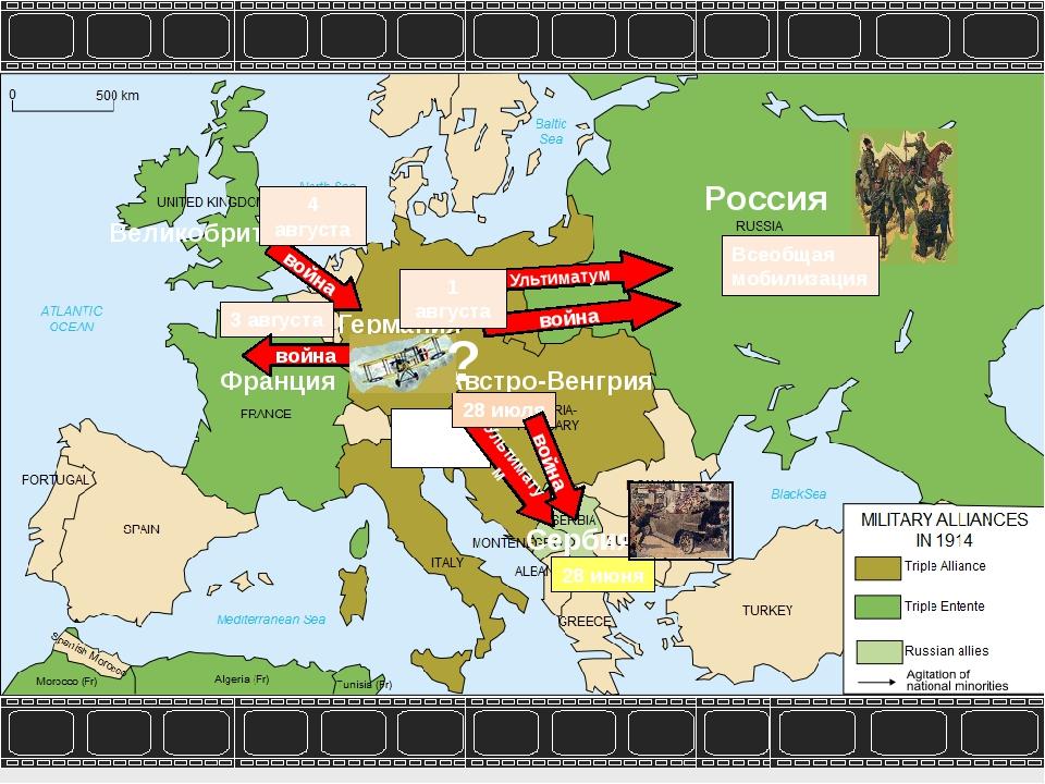Почему война называется мировой? Мировая – так как это был первый военный ко...
