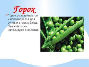 Горох Горох разваривается и используется для супов и вторых блюд. Свежий горо