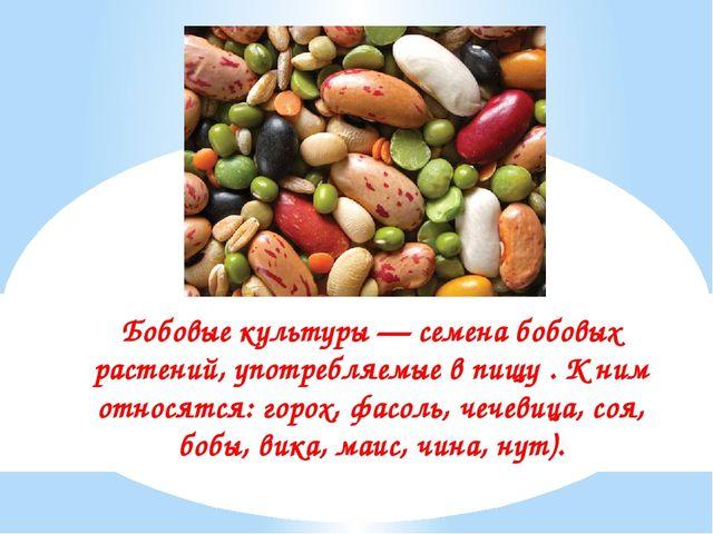 Бобовые культуры — семена бобовых растений, употребляемые в пищу . К ним отно...