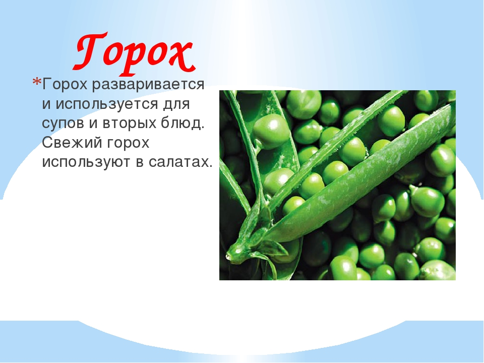 Горох Горох разваривается и используется для супов и вторых блюд. Свежий горо...