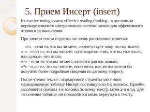 5. Прием Инсерт (insert) Interactive noting system effective reading thinking