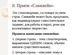 8. Прием «Синквейн» Это стихотворение, состоящее из пяти строк. Синквейн може