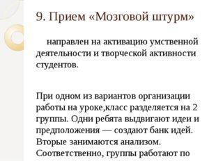 9. Прием «Мозговой штурм» направлен на активацию умственной деятельности и тв
