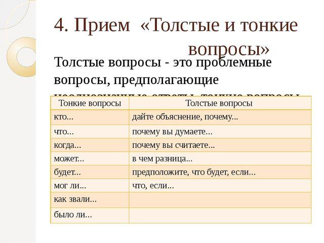 4. Прием «Толстые и тонкие вопросы» Толстые вопросы - это проблемные вопросы...