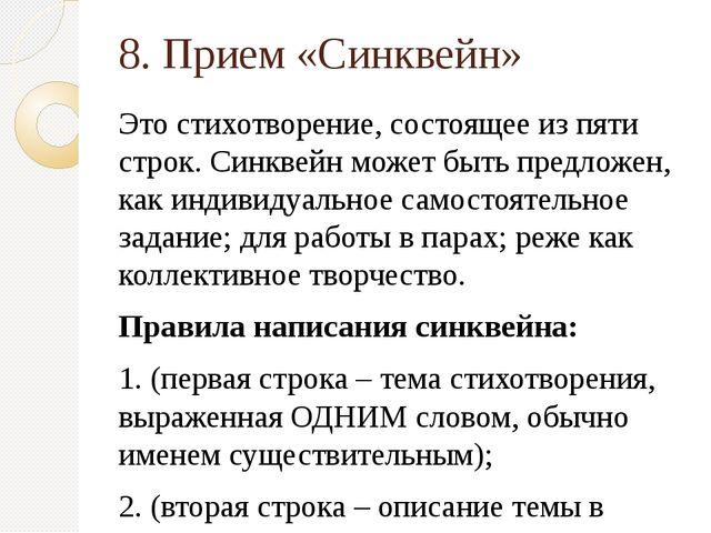8. Прием «Синквейн» Это стихотворение, состоящее из пяти строк. Синквейн може...