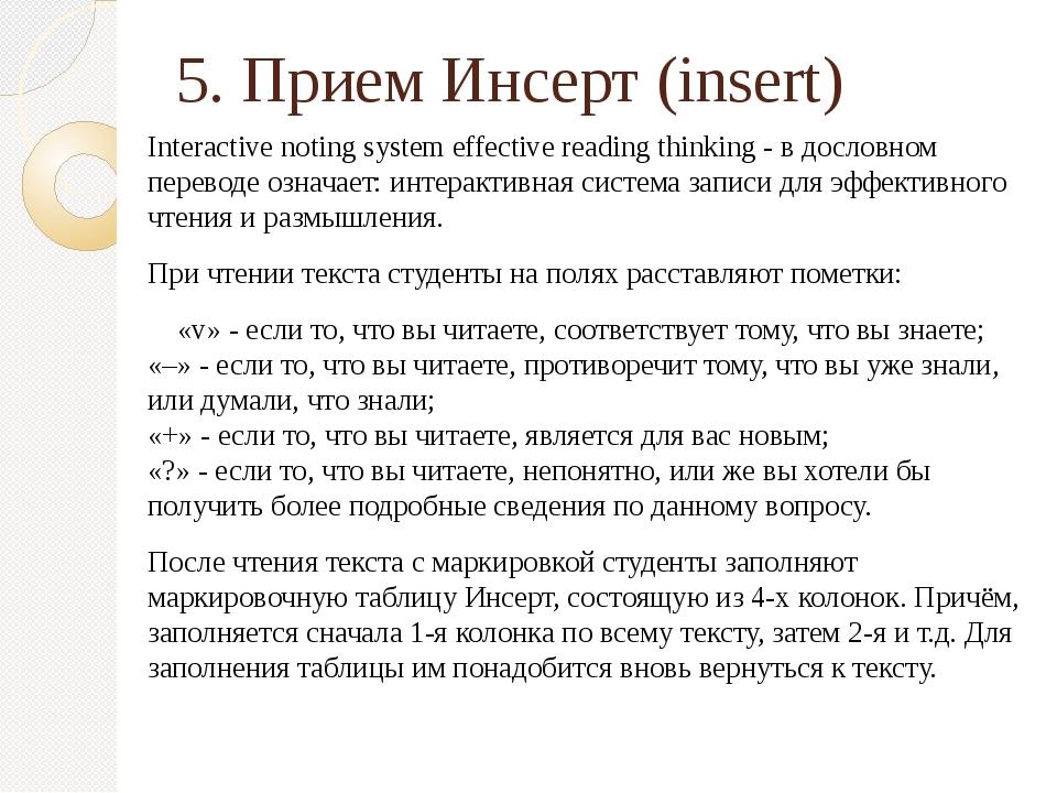 5. Прием Инсерт (insert) Interactive noting system effective reading thinking...
