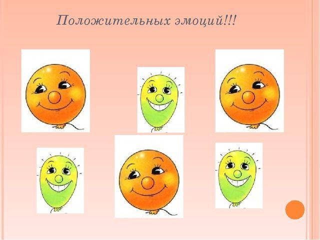 Положительных эмоций!!!