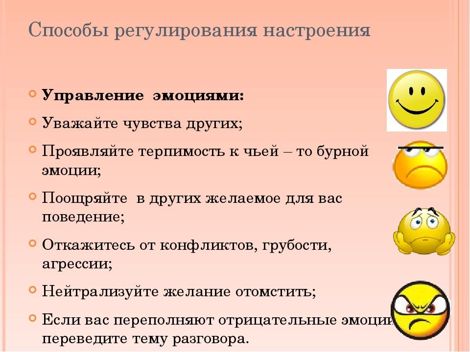 Способы регулирования настроения Управление эмоциями: Уважайте чувства других...