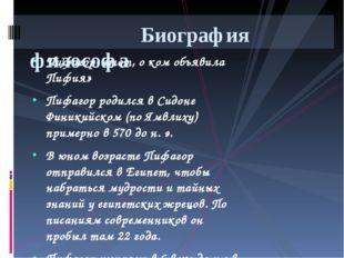 Пифагор- «тот, о ком объявила Пифия» Пифагор родился в Сидоне Финикийском (по