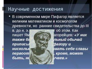 В современном мире Пифагор является великим математиком и космологом древност
