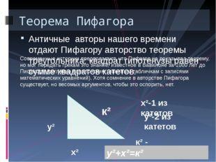 Античные авторы нашего времени отдают Пифагору авторство теоремы треугольника