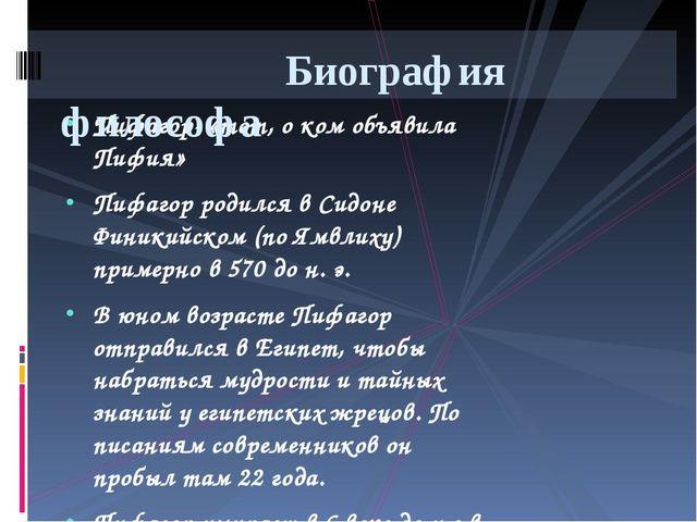 Пифагор- «тот, о ком объявила Пифия» Пифагор родился в Сидоне Финикийском (по...