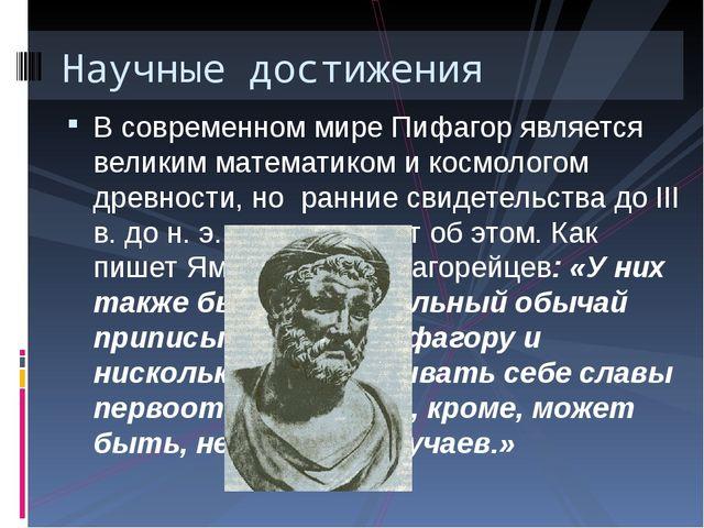 В современном мире Пифагор является великим математиком и космологом древност...