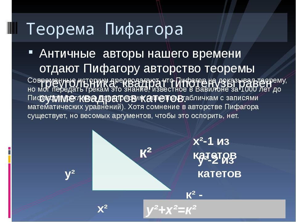 Античные авторы нашего времени отдают Пифагору авторство теоремы треугольника...