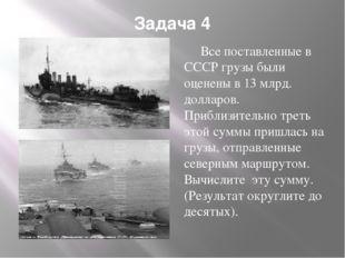 Задача 4 Все поставленные в СССР грузы были оценены в 13 млрд. долларов. Приб