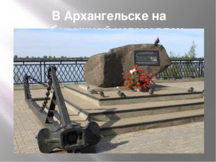 В Архангельске на Набережной установлен памятник погибшим героям-морякам « Те