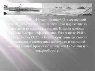 Июнь 1941г. Начало Великой Отечественной войны. Советский Союз терпел одно п