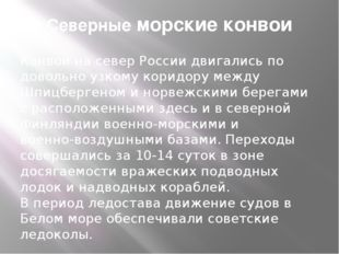 Северные морские конвои Конвои на север России двигались по довольно узкому к