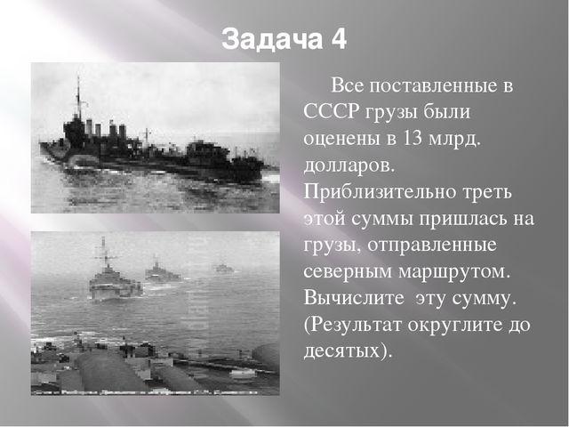 Задача 4 Все поставленные в СССР грузы были оценены в 13 млрд. долларов. Приб...