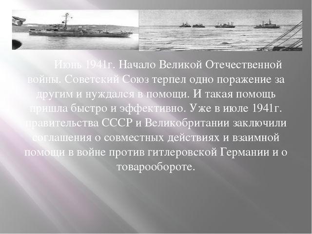 Июнь 1941г. Начало Великой Отечественной войны. Советский Союз терпел одно п...