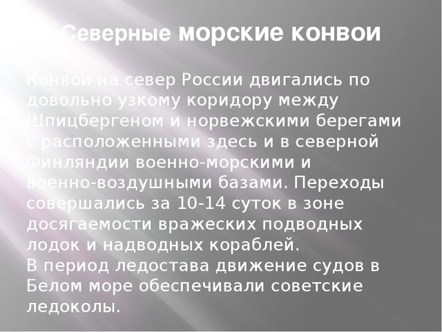 Северные морские конвои Конвои на север России двигались по довольно узкому к...