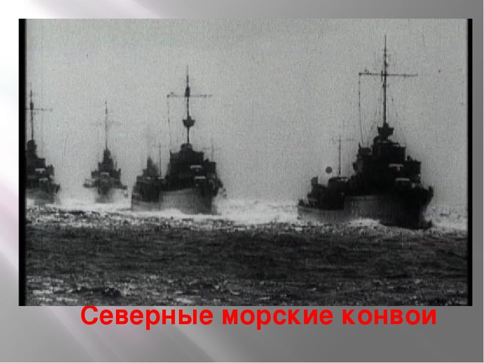 Северные морские конвои