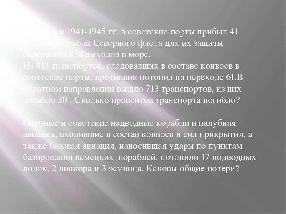 5) Всего в 1941-1945 гг. в советские порты прибыл 41 конвой. Корабли Северног...