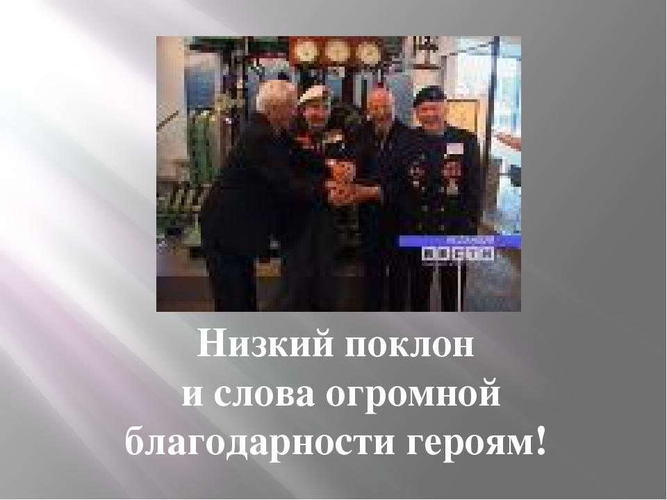 Низкий поклон и слова огромной благодарности героям!