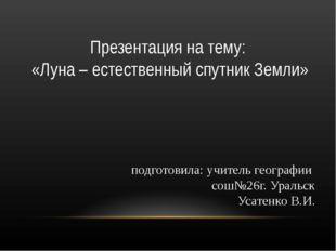 подготовила: учитель географии сош№26г. Уральск Усатенко В.И. Презентация на