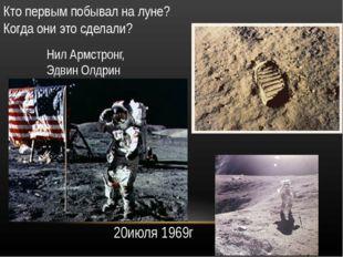 Кто первым побывал на луне? Когда они это сделали? Нил Армстронг, Эдвин Олдри