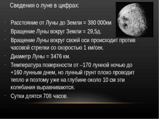 Сведения о луне в цифрах: Расстояние от Луны до Земли = 380 000км Вращение Лу