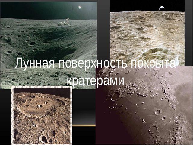 Лунная поверхность покрыта кратерами