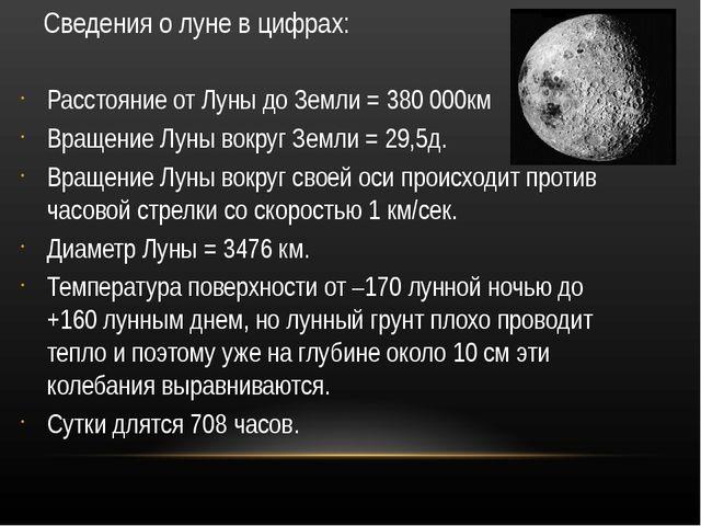 Сведения о луне в цифрах: Расстояние от Луны до Земли = 380 000км Вращение Лу...