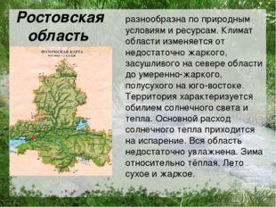 разнообразна по природным условиям и ресурсам. Климат области изменяется от