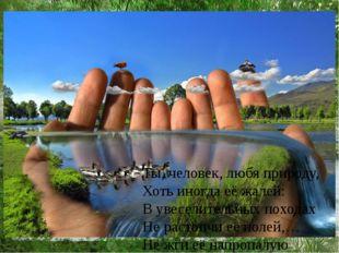 Ты, человек, любя природу, Хоть иногда её жалей: В увеселительных походах Не