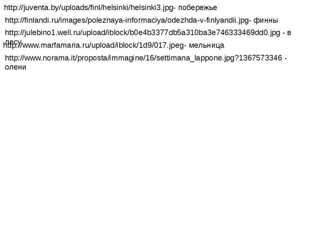 http://juventa.by/uploads/finl/helsinki/helsinki3.jpg- побережье http://finla...