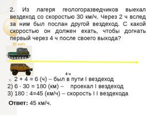 2. Из лагеря геологоразведчиков выехал вездеход со скоростью 30 км/ч. Через 2