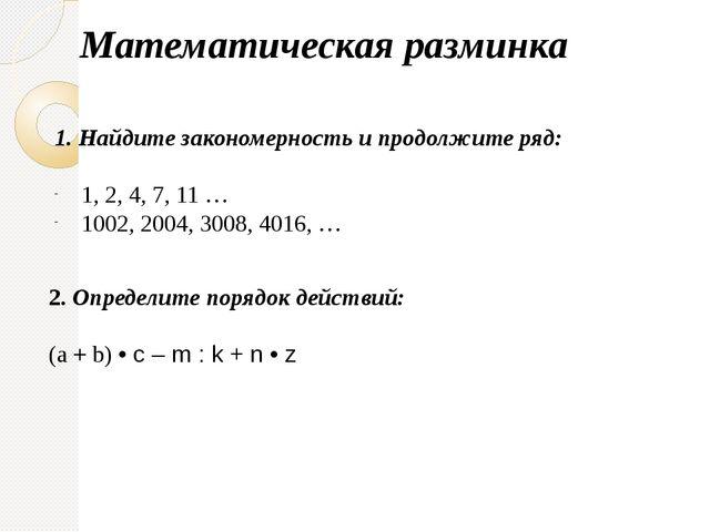 Математическая разминка 1. Найдите закономерность и продолжите ряд: 1, 2, 4,...