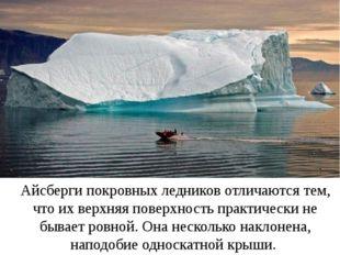 Айсберги покровных ледников отличаются тем, что их верхняя поверхность практи